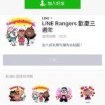 LINE原創貼圖夯 3年創10億銷售額