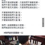 台灣傳奇沒有最狂只有更狂!!「8+9語錄產生器」