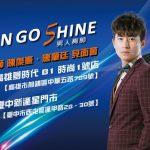 「傑尼獅」隊長陳傑憲化身帥氣型男 邀請球迷 MEN GO SHINE