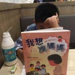 她怨兒子閱讀心得寫不完  看書名秒懂:怕寫了露宿街頭