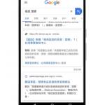 Google發表「打擊不實資訊」白皮書 旗下4工具力抗假新聞