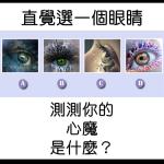 直覺選一個眼睛 測測你的心魔是什麼?