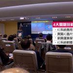 搶攻全球AI商機  台灣AI晶片聯盟打團體戰!