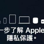 大家不用擔心會被偷個資啦  Apple對用戶的隱私權發出九項保證