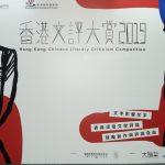 香港別具特色的文學評論比賽 葉輝先生妙語連珠!