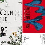 2019Openbook好書獎》年度好書文學類 評審報告