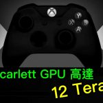 Xbox 新主機 Xbox Scarlett GPU 高達 12 Teraflops