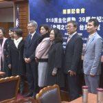 韓518運動特展來台 兩國轉型正義交流