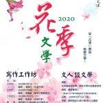 「花季文學」2月饒宗頤文化館舉辦 三位本地作家開設寫作工作坊