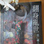 不死的流亡文學/記憶甚於血液 ——讀《翻身亂世:流亡藏人口述錄》