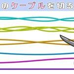 日本爆紅測驗!6條線最想剪哪條?秒測你的內心有多強大