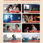 「台灣短片數位修復計畫」全8部 光點華山台北首映