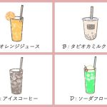 日本神準心理測驗!選出「一杯飲料」 看出你社交著力點