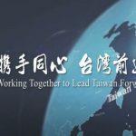 影/賀國慶 外交部發布影片攜手同心台灣前進