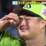 日職/開球狂飆138公里 日本搞笑藝人為何痛哭?