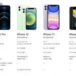iPhone12或舊機種怎麼選?達人分享功能規格差異與選購方向