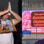 示威也不忘泰式幽默!五個令人噴飯的搞笑時刻