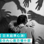 【心理測驗】日本超準心測!透露你內心最恐懼什麼