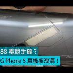 首部 S888 電競手機?華碩 ROG Phone 5 真機被洩漏!