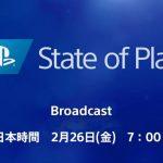 Sony 將在 2 月 26 日的 State of Play 活動中公佈多款 PS5、PS4 遊戲資訊