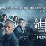 EBC森談/王信輝/《緝魂》—東方靈異+西方科幻,成功的「東方式科幻情調」